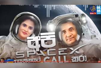 අපි SpaceX ආයතනයට call කරා